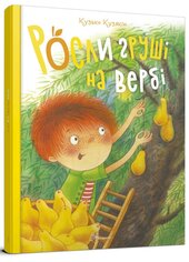 Росли груші на вербі - фото обкладинки книги
