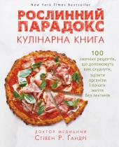 Рослинний парадокс. Кулінарна книга - фото обкладинки книги