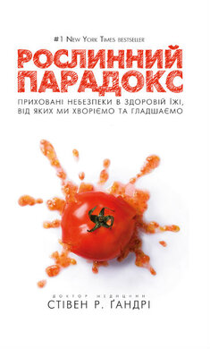 Рослинний парадокс. Приховані небезпеки в здоровій їжі, від яких ми хворіємо і гладшаємо - фото книги