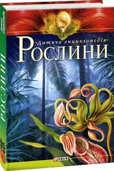 Рослини - фото обкладинки книги
