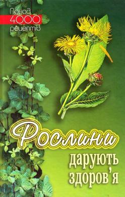 Рослини дарують здоров'я - фото книги