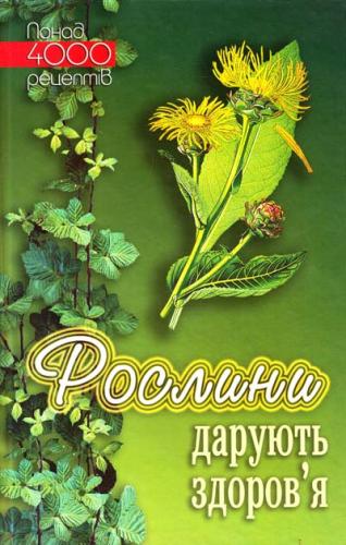 Книга Рослини дарують здоров'я