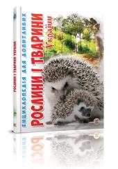Рослини і тварини України - фото обкладинки книги