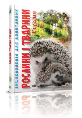 Рослини і тварини України - фото книги