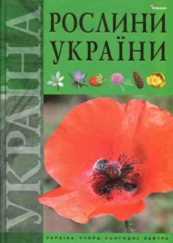 Книга Рослини України