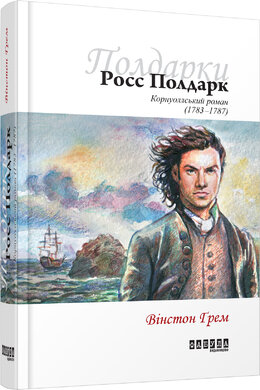 Росс Полдарк - фото книги