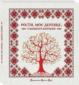 Рости, моє деревце, з міцного коріння - фото книги