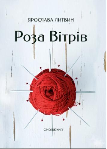 Книга Роза Вітрів