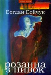 Розанна з Нивок - фото обкладинки книги