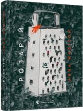 Розарій - фото обкладинки книги