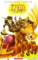 Книга Розбійник Пинтя у Заклятому місті