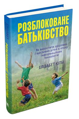 Розблоковане батьківство. Як виростити здорових і щасливих дітей - фото книги