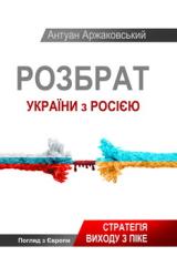 Розбрат України з Росією - фото обкладинки книги