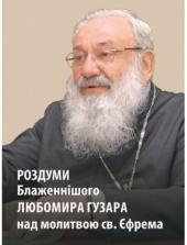 Роздуми Блаженнішого Любомира Гузара над молитвою св. Єфрема - фото обкладинки книги