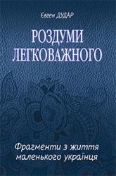 Роздуми легковажного : Фрагменти з життя маленького українця - фото обкладинки книги