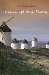 Роздуми про Дона Кіхота - фото обкладинки книги
