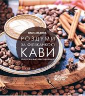 Роздуми за філіжанкою кави - фото обкладинки книги