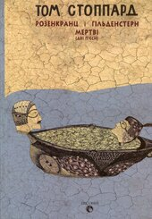 Розенкранц і Гільденстерн мертві (дві п'єси) - фото обкладинки книги