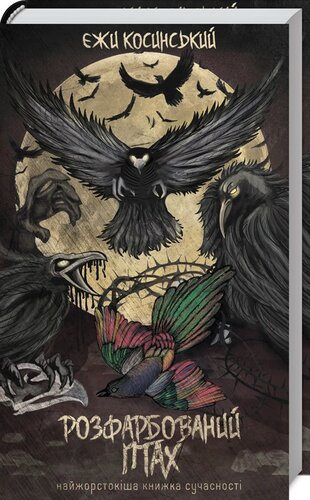 Книга Розфарбований птах