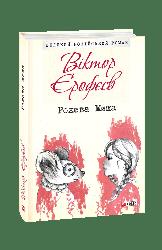 Рожева Миша - фото обкладинки книги