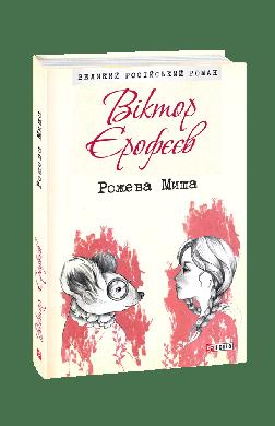 Рожева Миша - фото книги
