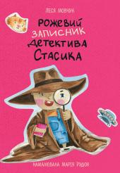 Рожевий записник детектива Стасика - фото обкладинки книги