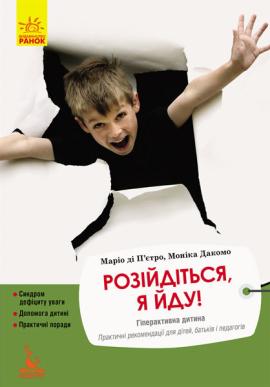 Розійдіться, я йду! Гіперактивна дитина. Практичні рекомендації для дітей, батьків і педагогів - фото книги