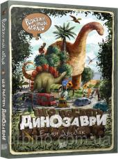 Розкажу тобі, мамо, що роблять динозаври - фото обкладинки книги