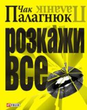 Розкажи все - фото обкладинки книги