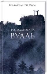 Розмальована вуаль - фото обкладинки книги