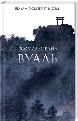 Книга Розмальована вуаль