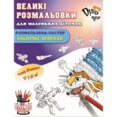 Розмальовка. Космічні пригоди (картонна коробка) - фото обкладинки книги