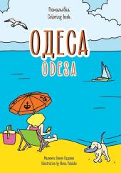 Розмальовка «Одеса» - фото обкладинки книги