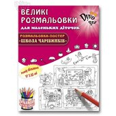 Розмальовка. Школа чарівників (картонна коробка) - фото обкладинки книги