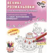 Розмальовка. З днем народження, Принцесо (картонна коробка)  - фото обкладинки книги