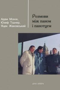 Книга Розмова між паном і панотцем