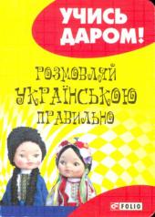 Розмовляй українською правильно - фото обкладинки книги