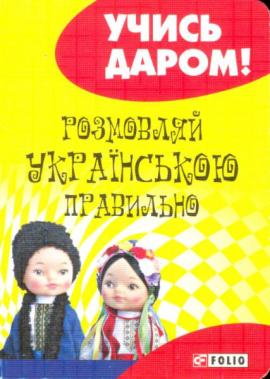 Розмовляй українською правильно - фото книги
