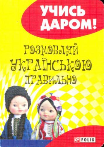 Книга Розмовляй українською правильно