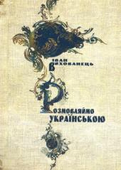 Розмовляймо українською - фото обкладинки книги
