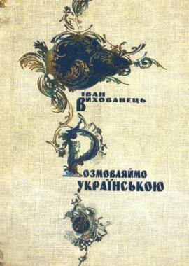 Розмовляймо українською - фото книги