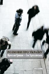 Розмови про Україну  - фото обкладинки книги
