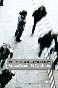 Розмови про Україну  - фото книги