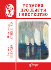 Розмови про життя і мистецтво - фото обкладинки книги