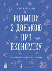Розмови з донькою про економіку - фото обкладинки книги