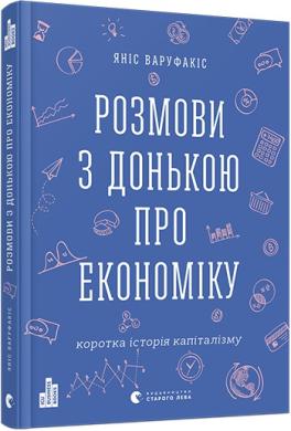 Розмови з донькою про економіку - фото книги