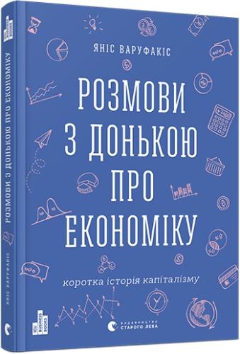 Книга Розмови з донькою про економіку
