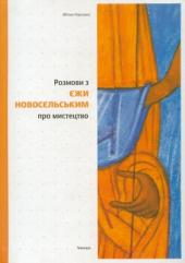 Розмови з Єжи Новосєльським про мистецтво - фото обкладинки книги
