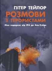 Розмови з терористами - фото обкладинки книги