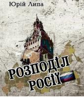 Розподіл Росії - фото обкладинки книги